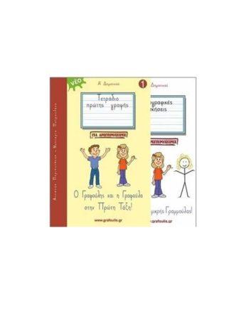 Ο Γραφούλης και η Γραφούλα την Πρώτη Τάξη! Για Αριστερόχειρες (τεύχος 1) Α' ΔΗΜΟΤΙΚΟΥ