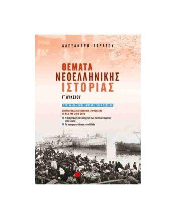 Θέματα Νεοελληνικής Ιστορίας Γ' Λυκείου: Συμπληρωματικό βοήθημα σύμφωνα με τη νέα ύλη 2019-2020 ΣΑΒΒΑΛΑΣ