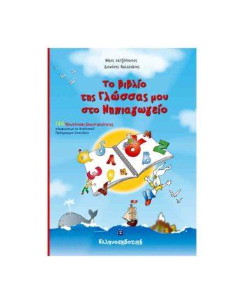 Το Βιβλίο της Γλώσσας μου στο Νηπιαγωγείο ΕΛΛΗΝΟΕΚΔΟΤΙΚΗ