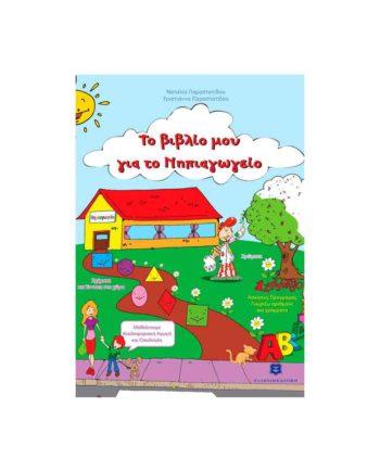 Το Βιβλίο μου για το Νηπιαγωγείο ΕΛΛΗΝΟΕΚΔΟΤΙΚΗ