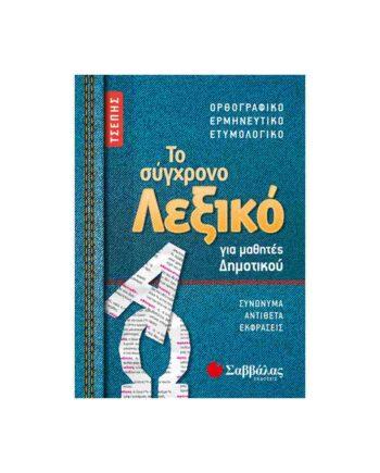 Το Σύγχρονο Λεξικό τσέπης για μαθητές δημοτικού: Ορθογραφικό