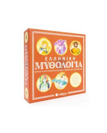 Βιβλίο & Επιτραπέζιο: Ελληνική Μυθολογία ΣΑΒΒΑΛΑΣ 34058
