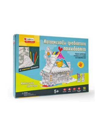 Καλλιτεχνικό εργαστήριο: Κατασκευάζω τρισδιάστατο παιχνιδόσπιτο ΣΑΒΒΑΛΑΣ 38031
