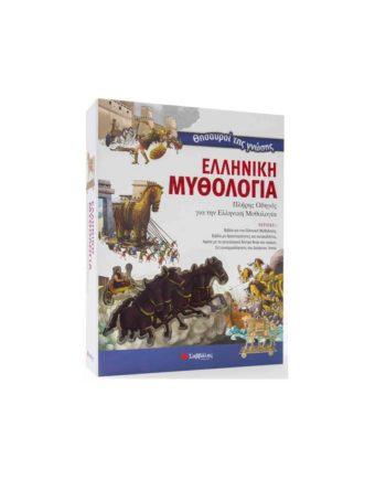 Θησαυροί της γνώσης: Ελληνική Μυθολογία ΣΑΒΒΑΛΑΣ 33974