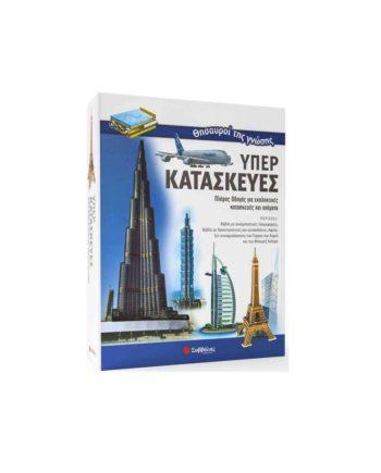 Θησαυροί της γνώσης: Υπερκατασκευές ΣΑΒΒΑΛΑΣ 33976