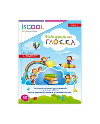 iSCOOL Γλώσσα Α' Δημοτικού (τεύχος α)