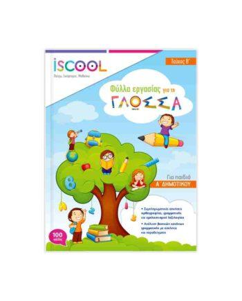iSCOOL Γλώσσα Α' Δημοτικού (τεύχος β)