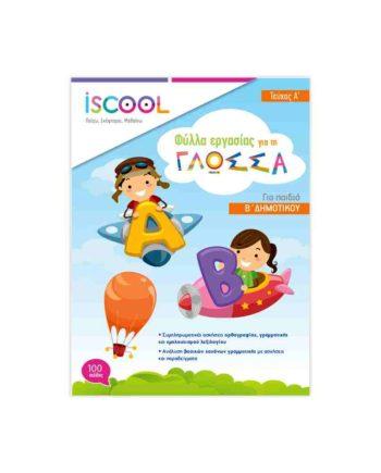 iSCOOL Γλώσσα Β' Δημοτικού (τεύχος α)