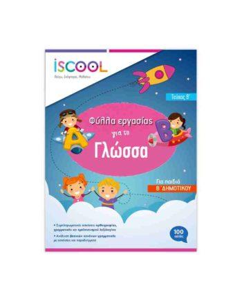 iSCOOL Γλώσσα Β' Δημοτικού (τεύχος β)