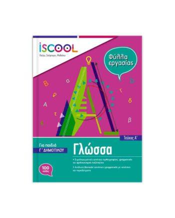 iSCOOL Γλώσσα Γ' Δημοτικού (τεύχος α)