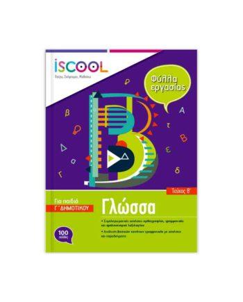iSCOOL Γλώσσα Γ' Δημοτικού (τεύχος β)