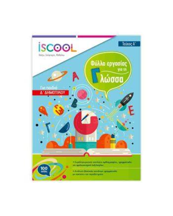 iSCOOL Γλώσσα Δ' Δημοτικού (τεύχος α)