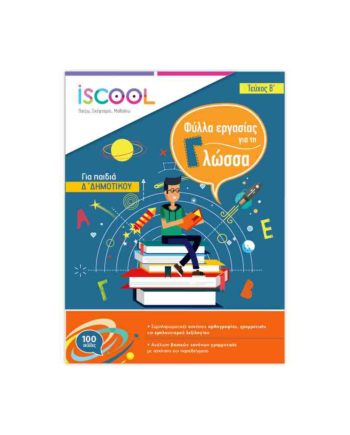iSCOOL Γλώσσα Δ' Δημοτικού (τεύχος β)