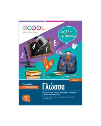 iSCOOL Γλώσσα Ε' Δημοτικού (τεύχος α)