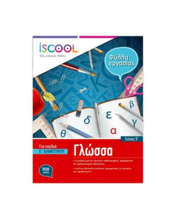 iSCOOL Γλώσσα Ε' Δημοτικού (τεύχος β)