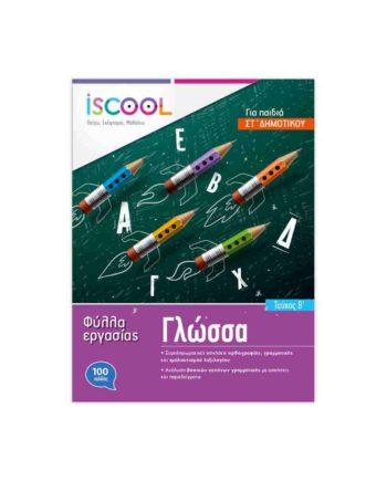 iSCOOL Γλώσσα Στ' Δημοτικού (τεύχος α)