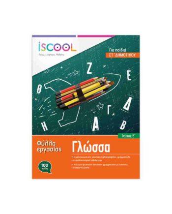 iSCOOL Γλώσσα Στ' Δημοτικού (τεύχος β)