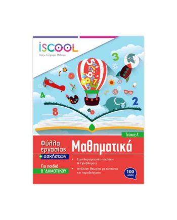 iSCOOL Μαθηματικά Β' Δημοτικού (τεύχος α)