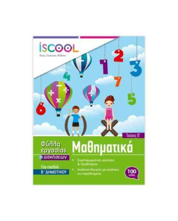 iSCOOL Μαθηματικά Β' Δημοτικού (τεύχος β)