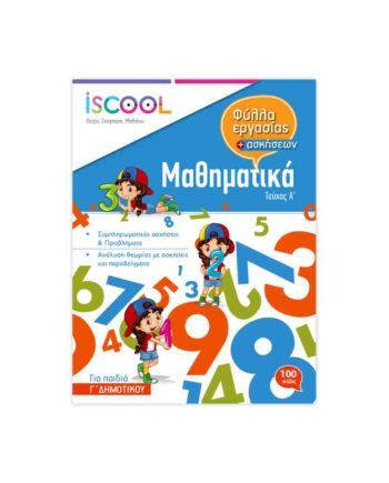 iSCOOL Μαθηματικά Γ' Δημοτικού (τεύχος α)