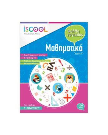 iSCOOL Μαθηματικά Δ' Δημοτικού (τεύχος α)