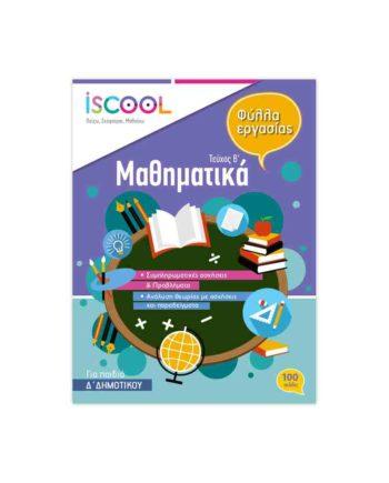 iSCOOL Μαθηματικά Δ' Δημοτικού (τεύχος β)