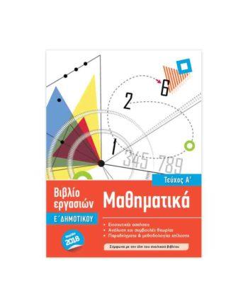 iSCOOL Μαθηματικά Ε' Δημοτικού (τεύχος α)