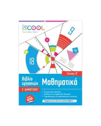 iSCOOL Μαθηματικά Ε' Δημοτικού (τεύχος β)