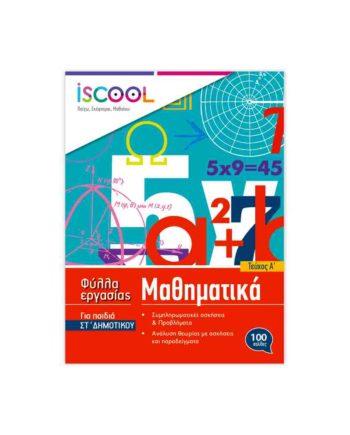 iSCOOL Μαθηματικά Στ' Δημοτικού (τεύχος α)