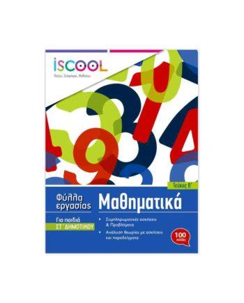 iSCOOL Μαθηματικά Στ' Δημοτικού (τεύχος β)