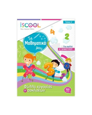 iSCOOL Μαθηματικά Α' Δημοτικού (τεύχος α)