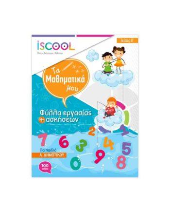 iSCOOL Μαθηματικά Α' Δημοτικού (τεύχος β)